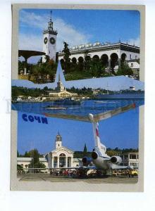 200960 RUSSIA Sochi Airport old postcard