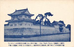 iyo Castle Kyoto , Japan , 1910s