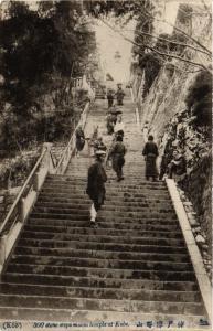 JAPAN Postcard 300 stone steps moom temple at Kobe (a976)
