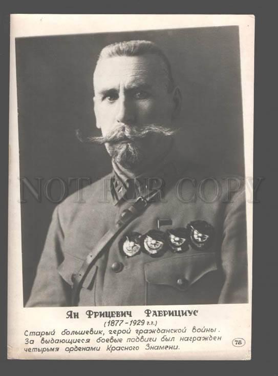 083115 USSR Fabritcius Red Army hero Vintage photo POSTER