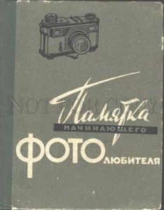 104353 USSR OLD BOOK Photo Cameras Instruction photographer