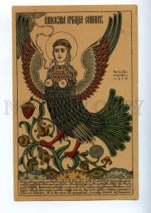 225647 RUSSIA Bilibin Bird Sirin St.Eugenie vintage postcard