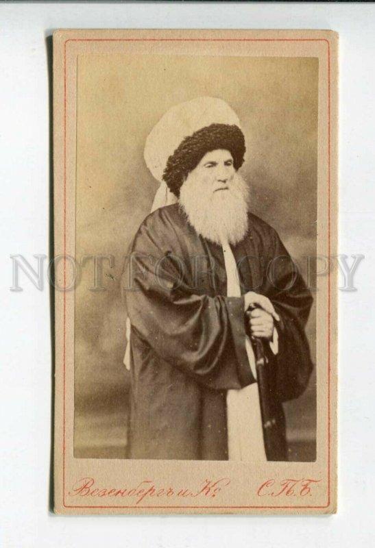 428285 Imam SHAMIL CABINET Visit PHOTO Portrait WESENBERG