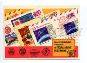 133605 USSR SPACE PROPAGANDA old postcard 1975 year Philatelic