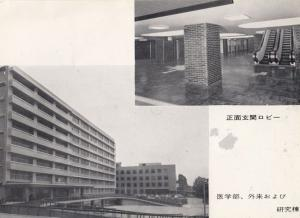Japan Toyko Medical Centre & Dental Dentist University Japanese Postcard