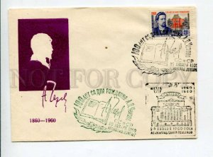 297794 USSR 1960 year writer Anton Chekhov silhouette COVER