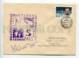 411223 USSR 1978 philatelic exhibition Polar Fil NS Leningrad w/ signature