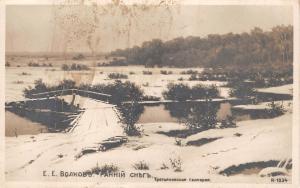 BC62320 Belarus Vawkavysk e e volkov