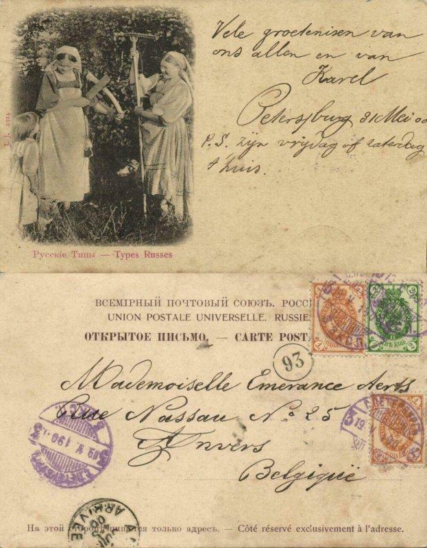 russia, Russian Types, Women working in the Garden (1900) Postcard