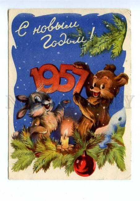 141098 New Year BEAR & HARE on X-mas Tree Old Russian PC