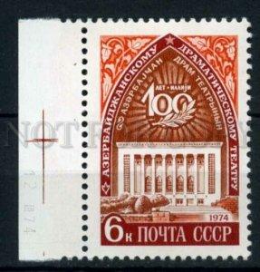 501547 USSR 1974 year Azerbaijan stamp MARGIN Date of issued
