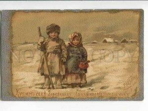 3005141 RUSSIAN Rural Types KID near Village by Eliz BEM old PC