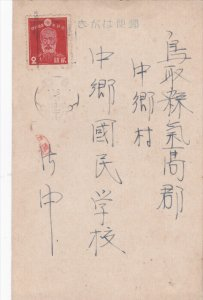Message postcard , Japan , 00-10s