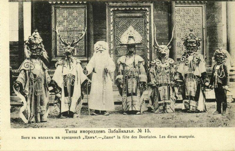 russia, Transbaikal, Inorodtsy Types, Buryats Traditional Masks (1910s) Postcard