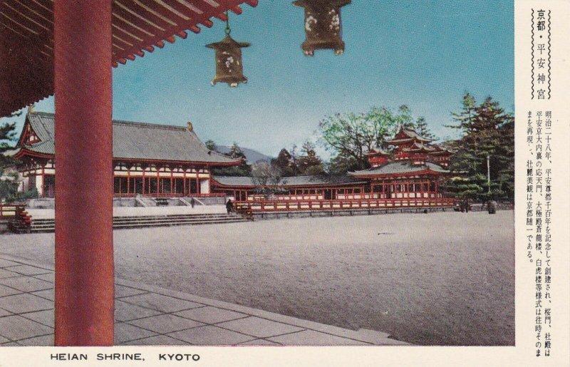 Japan Kyoto Heian Shrine sk4784