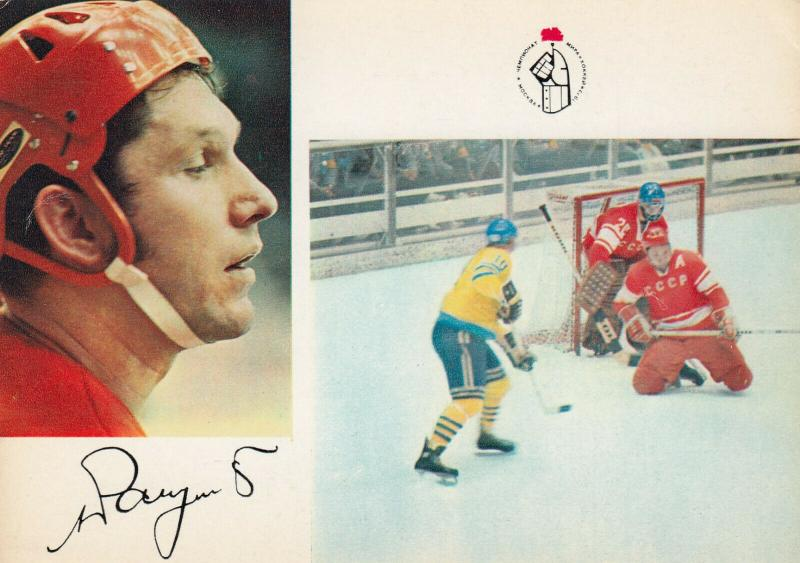 MOSCOW, Russia: 1974; Ice Hockey Player