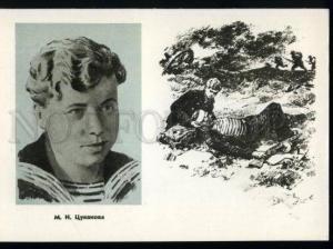 136966 WWII RUSSIAN Maria TSUKANOVA nurse Hero of USSR