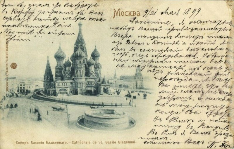 russia, MOSCOW, Saint Basil's Cathedral (1899) Postcard
