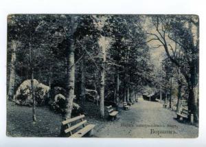146938 Georgia BORJOMI Park of Mineral Waters Vintage postcard