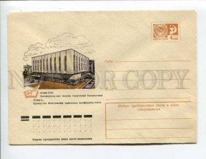 d403311 USSR 1975 Muzykantova Alma-Ata Conference Hall Writers' Union Kazakhstan