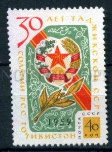 505380 USSR 1959 year Anniversary of the Tajik Republic stamp