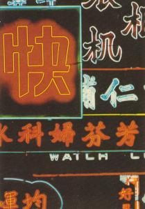 China , Hong Kong , 50-70s ; Neon Signs