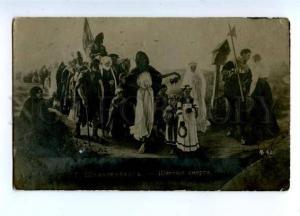 157446 DEATH Parade SKELETON by SPANGENBERG vintage PC