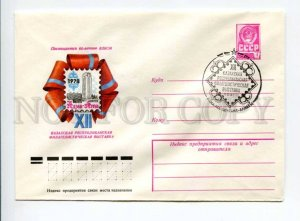 405871 USSR 1978 Kachinsky 60th anniversary Komsomol exhibition Kazakhstan