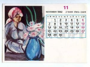 179467 EZRA ASHKENAZY calendar november 1982 old postcard