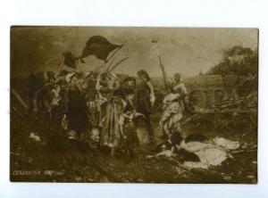 139512 French Revolution 1793 by SVEDANSKY vintage PC