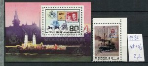 266117 KOREA 1986 year used stamps set+S/S ship Exhibition
