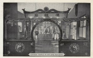 NEW YORK CITY , 1950 ; Chinese Temple in Hip Sing Building