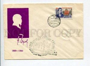 297798 USSR 1960 year writer Anton Chekhov silhouette COVER