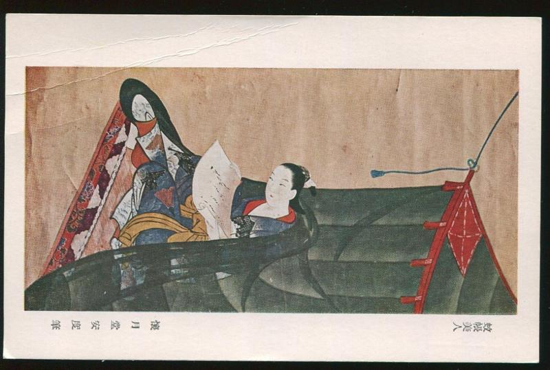 Early Japan Postcard Woman in Tent?? B3977
