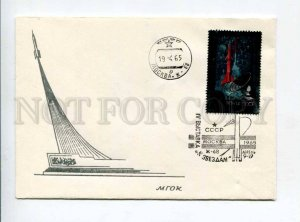 298134 USSR 1965 4th Stars exhibition Moscow Society Collectors SPACE foil stamp