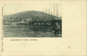 china, PORT ARTHUR 旅顺口区, Lüshunkou, Harbour Scene (1899) Postcard