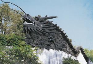 Dragon Wall At Yu Garden Chinese Shanghai Postcard