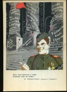137162 WWII USSR PROPAGANDA by DOLGORUKOV old postcard