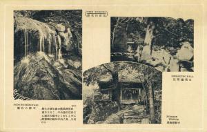 Japan Fine Tsukuba Fudo No Shirotaki Fudoson Temple Shirakumo Fall 02.90