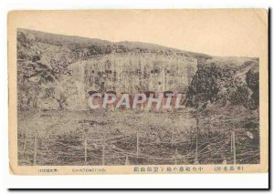 Japan Old Postcard Chintomeisho (Japan Nippon Japan)