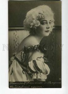 251150 RYNDINA Russia THEATRE Film MOVIE Actress Vintage PHOTO
