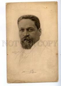 189317 RUSSIA 1917 Provisional GOVERNMENT minister Shingarev