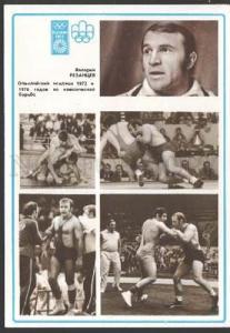 112449 WRESTLING Valery REZANTSEV Soviet Wrestler OLD POSTER