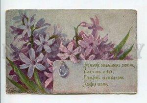 3178105 RUSSIA Everything sounds Endaurova Easter bells # 131