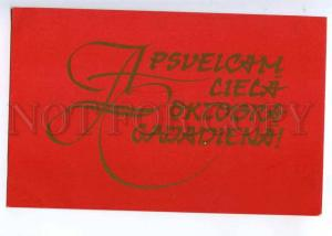 214530 LATVIA Makstnieks OCTOBER REVOLUTION PROPAGANDA