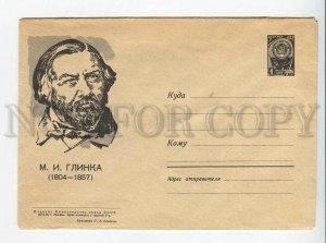 436764 USSR 1964 year Bendel composer Glinka postal COVER