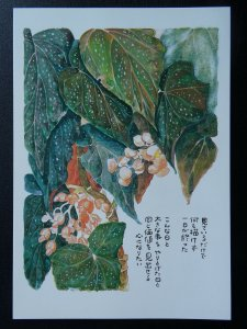 TREE BEGONIA Paintings Poems by Japanese Disabled Artist Tomihiro Hoshino PC