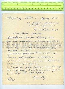 434809 1975 Memorandum director Leningrad Philharmonic violinist Ilya Shpilberg