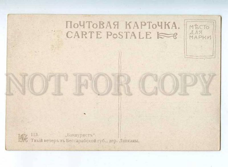 223667 RUSSIA LVOV BESSARABIA Lipcan Bandurist VILLAGE vintage