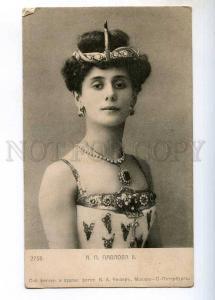 243855 Anna PAVLOVA Russian BALLET DANCER Vintage Fischer PC